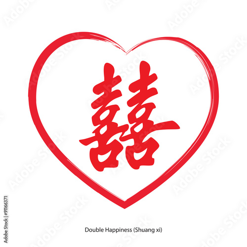 Chinese Character Double Happiness With Heart Chinese Traditional