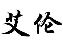 English Name Ellen In Chinese Calligraphy Characters