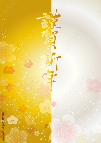 Poster Retro 年賀状テンプレート フォーマル 謹賀新年
