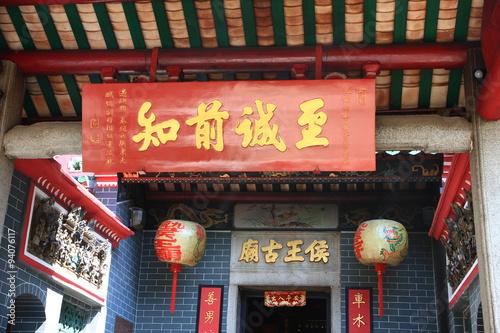 Photo  Hau Wong Temple, Hong Kong