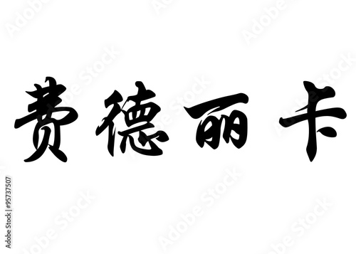 English name Federica in chinese calligraphy characters - Buy this