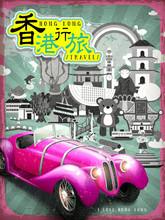 Hong Kong Travel Poster