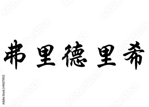 English name Friedrich in chinese calligraphy characters - Buy this