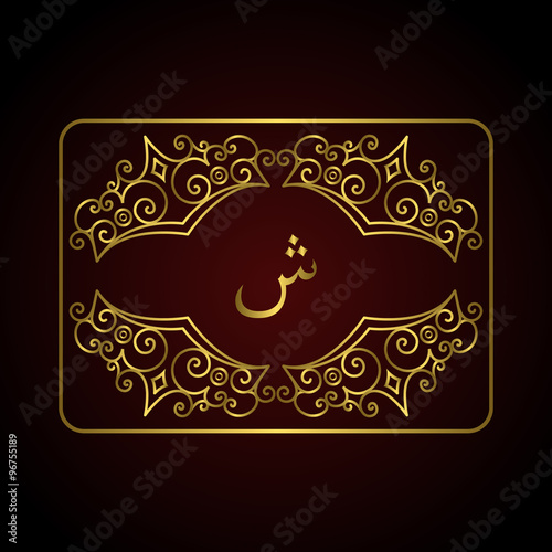 Arabic Symbol Letter Sh Calligraphic Monogram Vintage Frame Luxury Elegant Logo Art Design Graceful Template Emblem Insignia Or Logotype Business Sign Identity Label Badge Cafe Hotel Vector Buy This Stock Vector