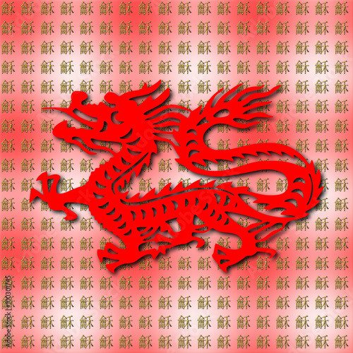 Chinese Dragon In Harmony And Peace Calm And Very Symbolic Positive