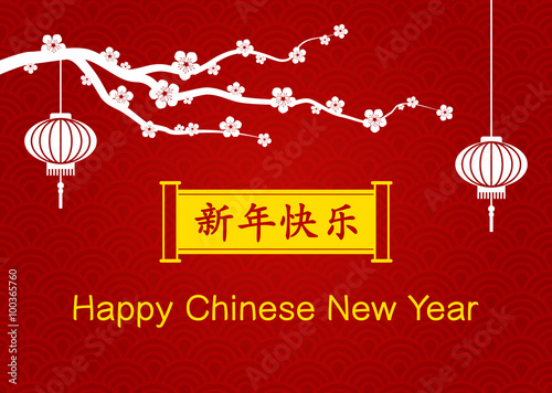 Happy chinese new year greeting card display poster with lanterns happy chinese new year greeting card display poster with lanterns flowers m4hsunfo