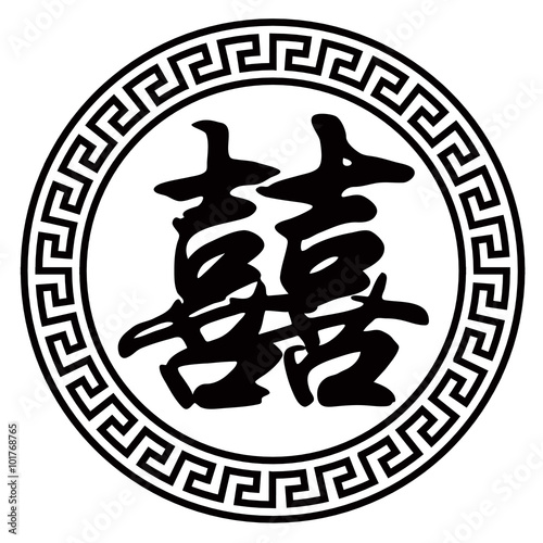 Fotografie, Obraz  Chinese Wedding Double Happiness Symbol Vector Illustration