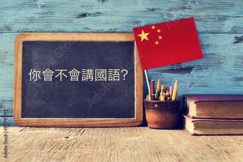 Fototapeta question do you speak chinese? written in chinese obraz