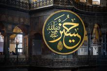 Hagia Sophia Innen Sure Des Koran - Istanbul