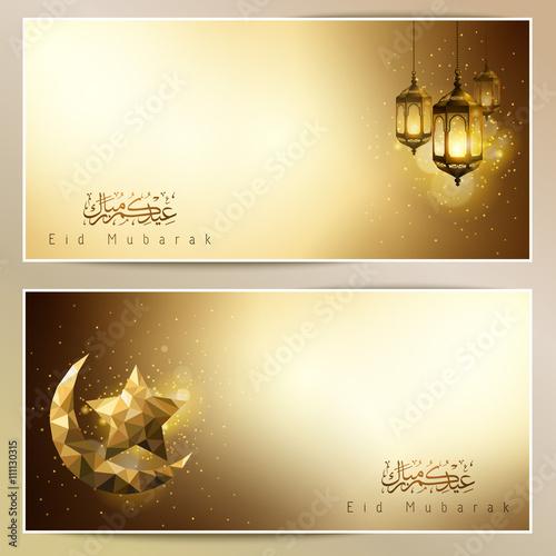 Eid Mubarak Greeting Card Glowing Gold Arabic Lamp And