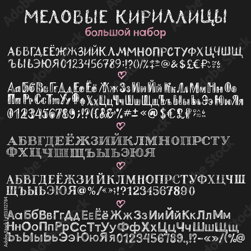 Fotografie, Obraz  Big set of chalk cyrillic alphabets