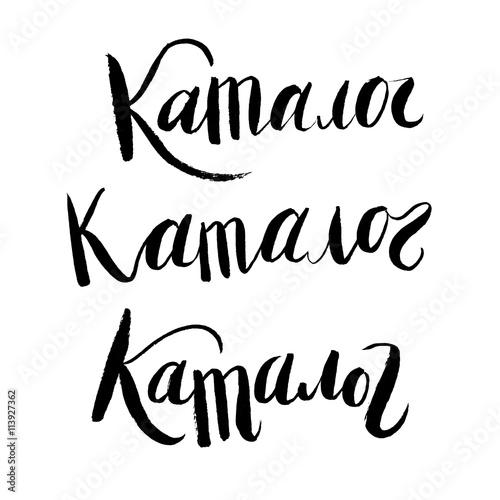 Fotografie, Obraz  Catalogue - russian vector handwritten lettering
