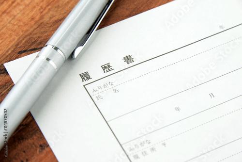 Fotografie, Obraz  履歴書とボールペン