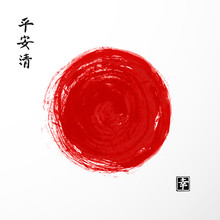 Red Sun Circle - Traditional Symbol Of Japan On White Background. Traditional Japanese Ink Painting Sumi-e. Contains Hieroglyphs - Peace, Tranquility, Clarity, Happiness