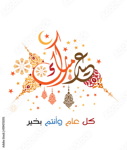 Best Adha Messages English Eid Al-Fitr Greeting - 500_F_119470593_HqkUIOzFfDEVYqpSfIID46YcPJSCDCzK  Trends_321741 .jpg