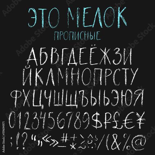 Fotografie, Obraz  Chalk uppercase cyrillic letters set