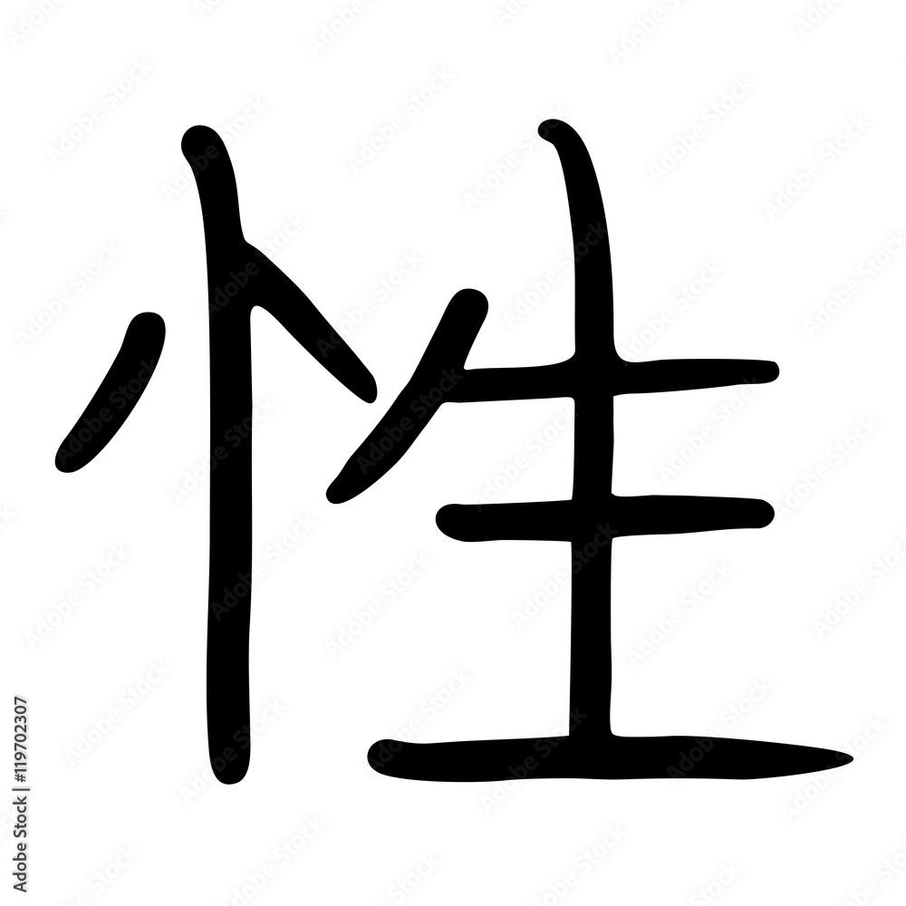 japonský sex symbol