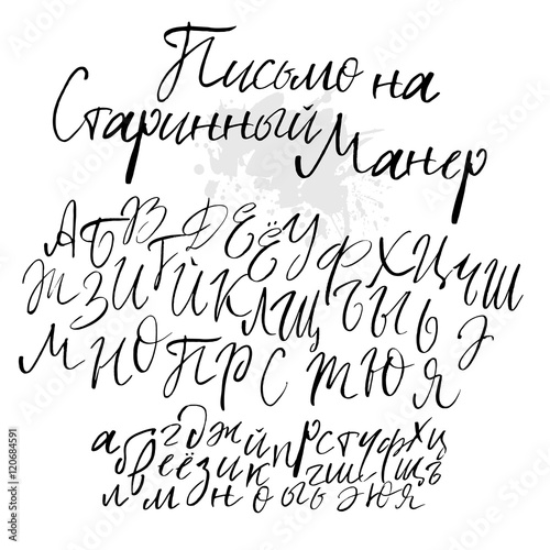 Russian cyrillic script alphabet - Buy this stock vector and