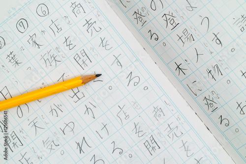 Fotografia  日本語,ノート,勉強,漢字,国語,算数,学習,宿題,鉛筆,小学校,学校,白,鉛筆,書かれた,書く,文字,黒,教育,子供,小学生,手書き,書,教室,えんぴつ,エン