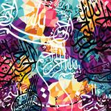 Fototapeta Młodzieżowe - arabic islam calligraphy almighty god allah most gracious theme muslim faith