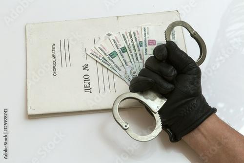 """Folder """"Delo"""", the Russian money, handcuffs. Poster"""