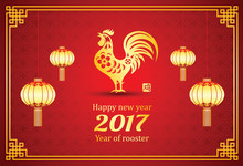 Chinese New Year 2017