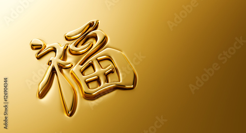 "Fotografija  Chinese Calligraphy ""FU"" (Foreign text means Prosperity) emboss on golden backgr"