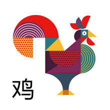 Chinese New Year 2017 Modern A...