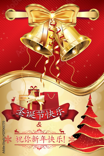 greeting card for christmas and new year in chinese language text merry christmas and