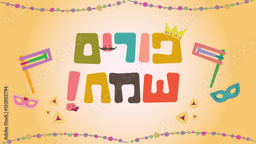 Happy purim greeting card in hebrew buy this stock vector and happy purim greeting card in hebrew m4hsunfo