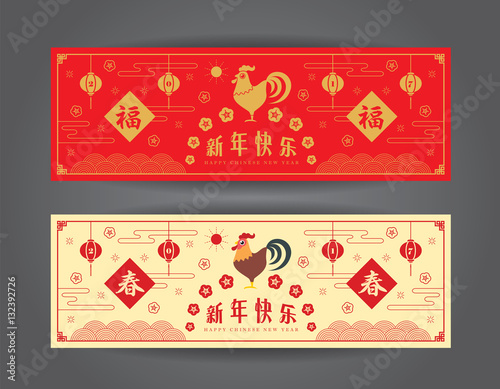 set of chinese new year banner design year of rooster 2017 vector chinese vintage