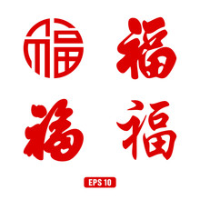 Chinese Fu Character (Good Fortune) For Chinese New Year