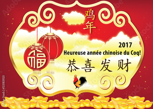 happy chinese new year of the rooster french printable business greeting card for spring