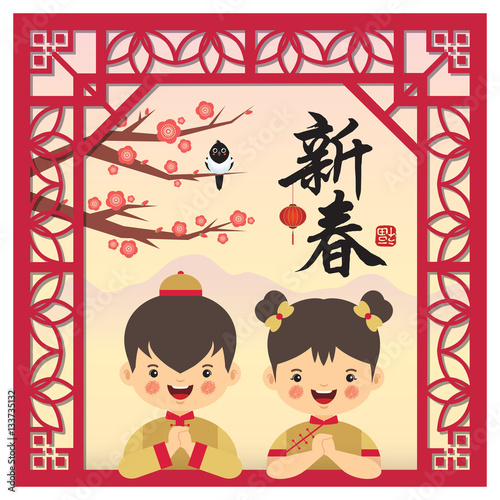 Chinese new year greeting card with cute cartoon chinese boy and chinese new year greeting card with cute cartoon chinese boy and girl with chinese vintage frame m4hsunfo