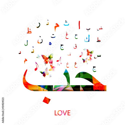 Colorful Arabic love word with Arabic Islamic calligraphy ...