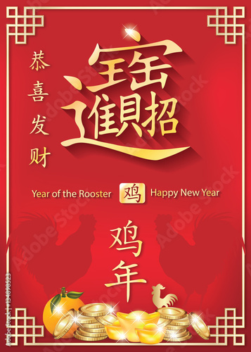 elegant chinese new year of the rooster printable greeting card chinese characters congratulations and