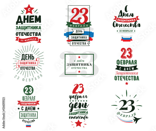 Fotografia  Typography for 23 february. Russian holiday.
