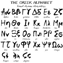 Hand Drawn Greek Alphabet, Written Grunge Font With Black Symbols Of Capital And Lowercase Letters On White Background. Vector Illustration