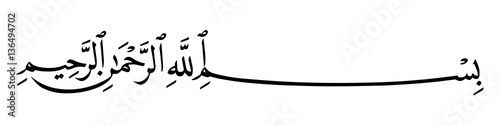 Photo  Religious sign. Islam. Calligraphy of the Basmala phrase. Vector