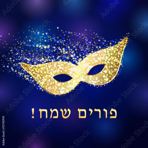 Decorative mask gold colored hag purim sameach happy purim hag purim sameach happy purim greetings in hebrew m4hsunfo