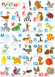 Russian alphabet with funny animals