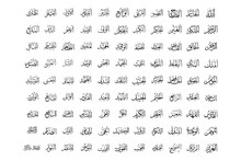 99 Name Of God Of Islam - Allah In Arabic Writing , God Name In Arabic