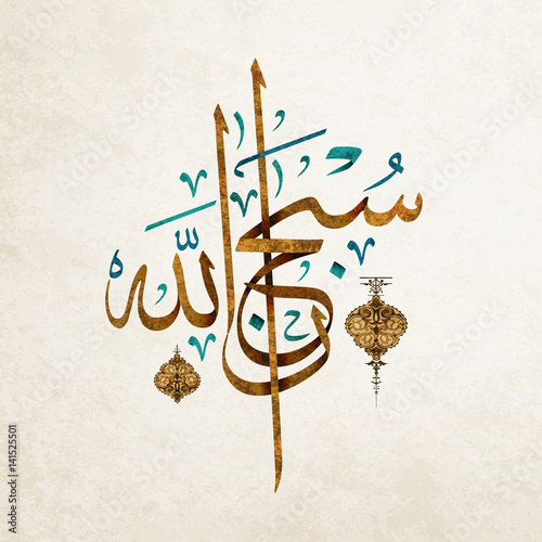 Arabic Term Subhanallah Translation Glorious Is God Glory Be To
