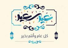 'Eid Saeed' (translated As 'Ha...