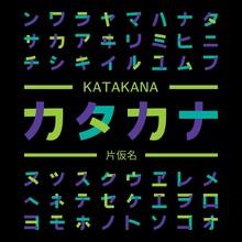 Katakana Symbols, Japanese Alp...