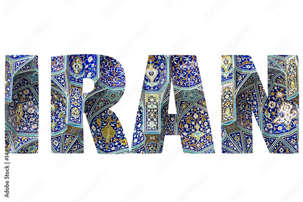 Комплимент открытке, картинки с надписью иран