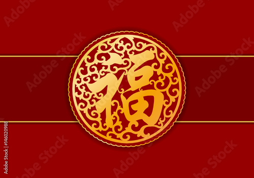 Traditional chinese greeting card template luck fortune buy this traditional chinese greeting card template luck fortune m4hsunfo