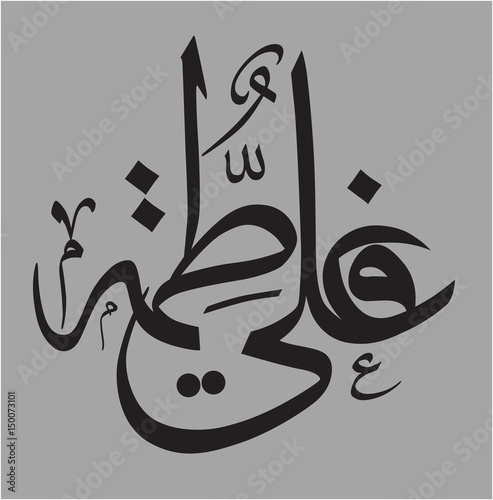 Photo Islamic writing Print
