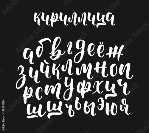 68eb8a1fbb2 Hand drawn white russian cyrillic calligraphy brush script of lowercase  letters. Calligraphic alphabet. Vector