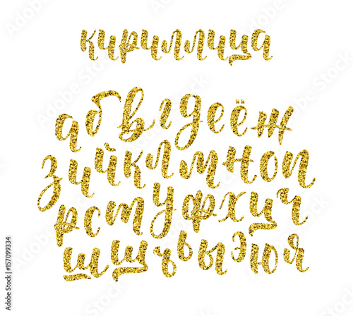 a8731db68d9 Hand drawn russian cyrillic calligraphy brush script of lowercase letters.  Gold glitter alphabet. Vector